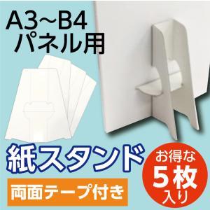 紙スタンド 紙足 A3・B4 POP用 5枚組|studio-canda