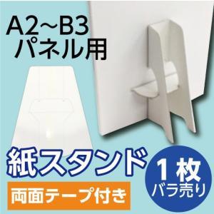紙スタンド 紙足 A2・B3 POP用 1枚バラ売り POPスタンド スタンドポップ パネルスタンド|studio-canda