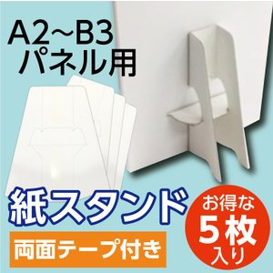 紙スタンド 紙足 A2・B3 POP用 5枚組 POPスタンド スタンドポップ パネルスタンド|studio-canda