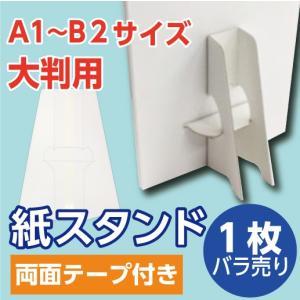 紙スタンド 紙足 A1・B2 大判POP用 1枚バラ売り|studio-canda