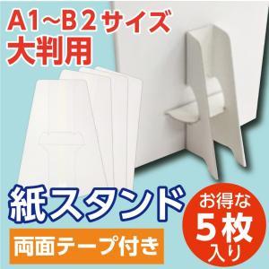 紙スタンド 紙足 A1・B2 大判POP用 5枚組|studio-canda