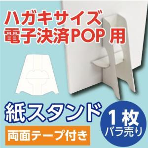 紙スタンド 紙足 小型(ハガキ・電子決済POP向け)1枚バラ売り|studio-canda