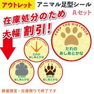 【アウトレット】動物の足型シール 床・壁用 4枚組 誘導シール かわいい 子供向け studio-canda