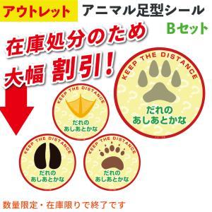 【アウトレット】動物の足型シール 床・壁用 4枚組 誘導シール かわいい 子供向け Bセット studio-canda