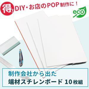 アウトレット スチレンボード のり無し 両面紙貼り 端材詰め合わせ 発泡ボード CPパネル A3 A3ノビ POPパネル studio-canda