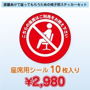 ソーシャルディスタンス座席シール 10枚組 Sサイズ 150mm 椅子用ステッカー 着席禁止 コロナ対策 感染予防 誘導 studio-canda