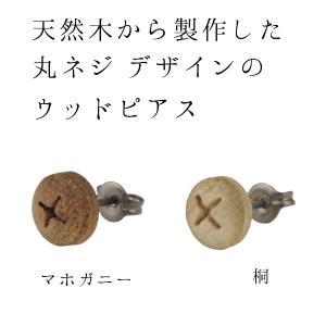 ネジピアス 木製ピアス ウッドピアス 単品|studio-ichi