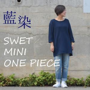 琉球藍染め スウェット ワンピース ミニ 裏毛 ふんわり 柔らかい可愛い チュニック|studio-ichi