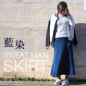 藍染め スウェット マキシスカート ロング ふんわり 暖かい 裏毛|studio-ichi