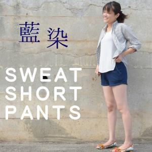 藍染め スウェット ショートパンツ ホットパンツ 短い|studio-ichi