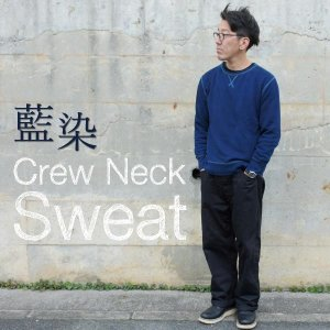 藍染め 長袖 クルーネックスウェット トレーナー|studio-ichi