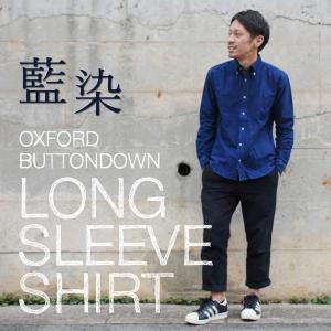 藍染め 長袖 シャツ メンズ ボタンダウン オックスフォードシャツ 襟付|studio-ichi
