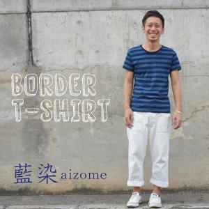 藍染め Tシャツ 半袖 ボーダー 琉球藍染め メンズ|studio-ichi