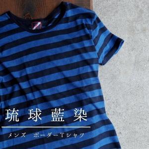 藍染め Tシャツ 半袖 ボーダー 琉球藍染め メンズ|studio-ichi|05