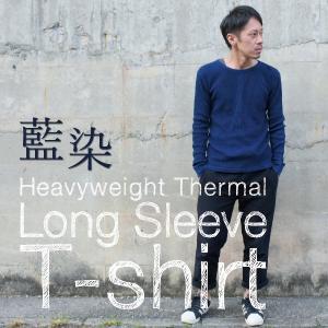 メンズ 藍染め サーマル ロンT ワッフル 長袖 ヘビーウェイト 男性 スリム|studio-ichi
