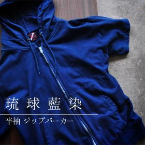 藍染め 半袖 ジップパーカー 琉球藍染め メンズ スウェット フード トレーナー|studio-ichi|06