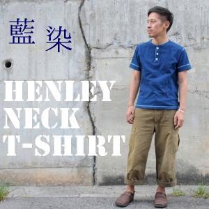 藍染め ヘンリーネック 半袖 Tシャツ 琉球藍染め メンズ|studio-ichi