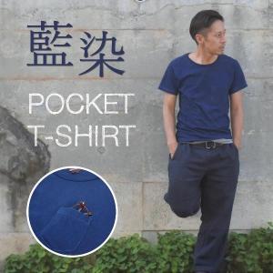 ポケットTシャツ 半袖 薄手 着心地 コットン 藍染め 琉球藍染め メンズ スリム|studio-ichi