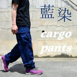 藍染め  カーゴパンツ ズボン 琉球藍染め メンズ|studio-ichi