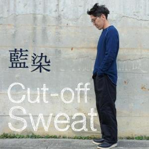 メンズ 藍染め クルーネック カットオフ スウェット トレーナー ゆるい 大きいサイズ|studio-ichi