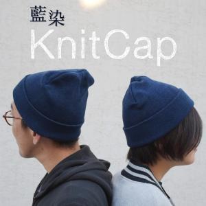 藍染め ニットキャップ メンズ レディース インディゴ 紺色 帽子 プレゼント ギフト|studio-ichi