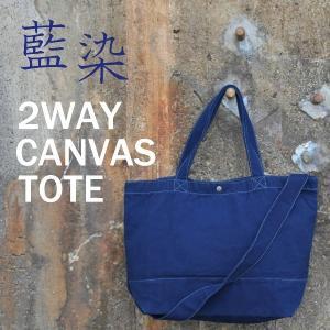 琉球藍染め 2WAYバッグ トートバッグ ショルダーバッグ キャンバス|studio-ichi