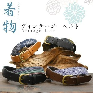 ヴィンテージ 着物 ベルト 1 ヌメ革 真鍮 コットン 綿 花柄 和柄 和風 レトロ レザー メンズ レディース 名入れ 刻印付|studio-ichi