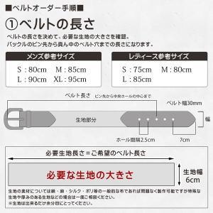 オリジナル オーダーベルト 生地 名入り メンズ キッズ レディース 革 真鍮 コットン オーダーメイド|studio-ichi|03