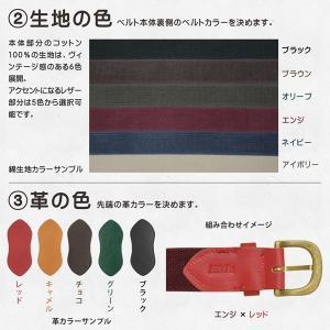 オリジナル オーダーベルト 生地 名入り メンズ キッズ レディース 革 真鍮 コットン オーダーメイド|studio-ichi|04