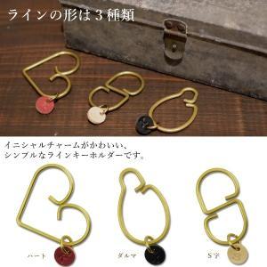 真鍮 生地 ライン キーホルダー イニシャル レザー ハート ダルマ S字 ギフト|studio-ichi|02