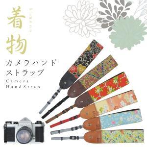 着物カメラハンドストラップ 1 和柄 一眼レフ 和風 レトロ 花柄 プレゼント ギフト|studio-ichi