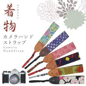 着物カメラハンドストラップ 2 和柄 一眼レフ 和風 レトロ 花柄|studio-ichi