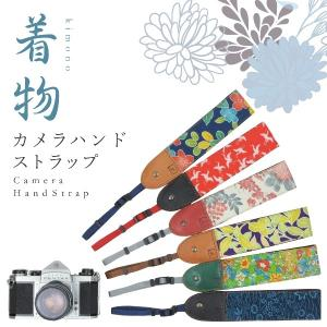 着物カメラハンドストラップ 3 和柄 一眼レフ 和風 レトロ 花柄|studio-ichi