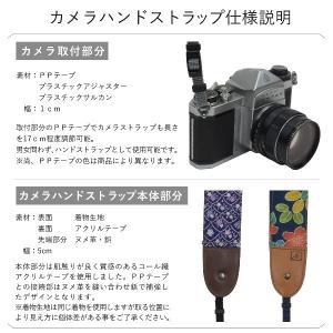 着物カメラハンドストラップ 3 和柄 一眼レフ 和風 レトロ 花柄|studio-ichi|04
