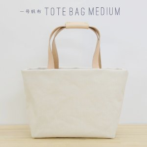 1号帆布 トートバッグ Mサイズ 横長 canvas キャンバス 極厚 ヌメ革 シンプル 綿 コットン 名入れ 刻印|studio-ichi