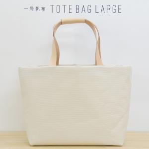 1号帆布 トートバッグ Lサイズ 横長 canvas キャンバス 極厚 ヌメ革 シンプル 綿 コットン 名入れ 刻印|studio-ichi