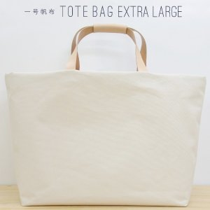 1号帆布 トートバッグ LLサイズ 横長 canvas キャンバス 極厚 ヌメ革 シンプル 綿 コットン 名入れ 刻印|studio-ichi