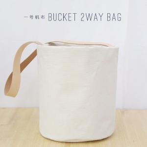 1号帆布 バケット 2WAY 鞄 ショルダーバッグ トートバッグ 円柱 canvas キャンバス 極厚 ヌメ革 シンプル 綿 コットン 名入れ 刻印|studio-ichi