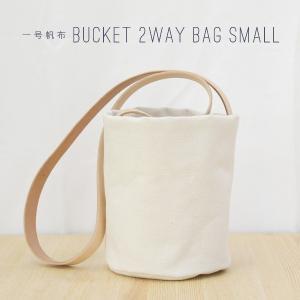 1号帆布 バケット 2WAY 鞄 ショルダーバッグ トートバッグ Sサイズ 円柱 canvas キャンバス 極厚 ヌメ革 シンプル 綿 コットン 名入れ 刻印|studio-ichi