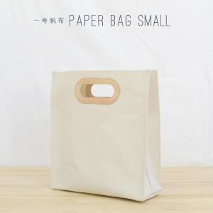 1号帆布 ペーパーバッグ Sサイズ トートバッグ canvas キャンバス 極厚 ヌメ革 シンプル 綿 コットン 名入れ 刻印|studio-ichi
