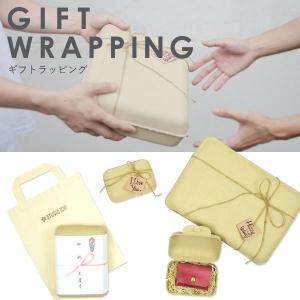 有料 ギフトボックス メッセージレザーチャームor熨斗紙包装 エコバッグ付き プレゼント ギフト|studio-ichi