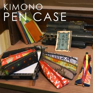 着物 和柄 ペンケース 三角 立体的 可愛い 筆箱 ギフト 和風 お土産 8柄|studio-ichi