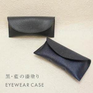 名入れ 黒桟革 藍染め 眼鏡ケース メガネケース めがね 刻印付き レザー 漆塗り 高級 ギフト プレゼント|studio-ichi