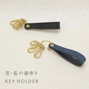 名入れ 黒桟革 藍染め キーホルダー キーリング 真鍮 刻印付き レザー 漆塗り 高級 ギフト プレゼント|studio-ichi