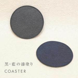 黒桟革 藍染め コースター  レザー 漆塗り 高級 ギフト テーブルウェア プレゼント|studio-ichi