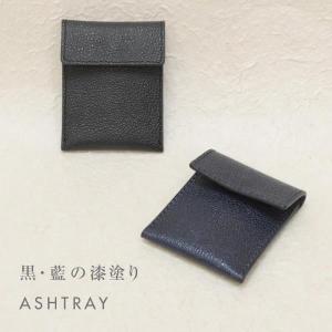 名入れ 黒桟革 藍染め 携帯灰皿 アッシュトレイ 刻印付き レザー 漆塗り 灰皿 エチケット 高級 ギフト プレゼント|studio-ichi