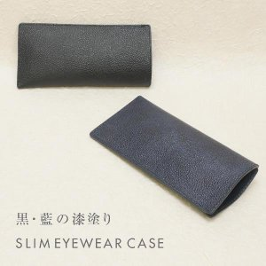 名入れ 黒桟革 藍染め スリム眼鏡ケース メガネケース 刻印付き レザー 漆塗り めがね case 高級 ギフト プレゼント|studio-ichi