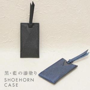 名入れ 黒桟革 藍染め 携帯 靴べら シューホーンケース 刻印付き レザー 漆塗り マットブラック shoehorn  高級 ギフト プレゼント|studio-ichi