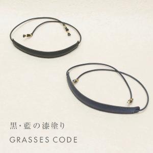 名入れ 黒桟革 藍染め グラスコード 眼鏡コード 刻印付き レザー 漆塗り めがね グラスホルダー 高級 ギフト プレゼント メンズ レディース|studio-ichi