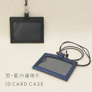 名入れ 黒桟革 藍染め IDカードケース カードケース パスケース 刻印付き レザー 漆塗り 高級 ギフト プレゼント|studio-ichi